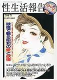 性生活報告 2011年 05月号 [雑誌]