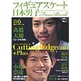 日本男子フィギュアスケートFan Book Cutting Edge 2011+Plus (SJセレクトムック No. 99 SJ sports)