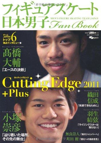 フィギュアスケート日本男子 Fan Book Cutting Edge 2011 Plus (SJセレクトムック No. 99 SJ sports)