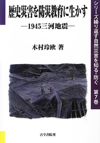歴史災害を防災教育に生かす―1945三河地震 (シリーズ繰り返す自然災害を知る・防ぐ)