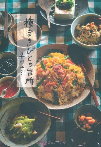 種まきびとの台所