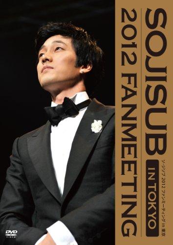 ソ・ジソブ 2012 ファンミーティング in 東京 [DVD]