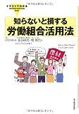 イラストでわかる 知らないと損する労働組合活用法 (Illustrated GuideBook Series)