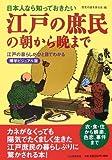 日本人なら知っておきたい江戸の庶民の朝から晩まで