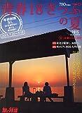 青春18きっぷの夏2015 2015年 08 月号 [雑誌]: 旅と鉄道 増刊