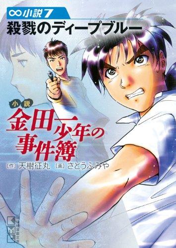 小説 金田一少年の事件簿(7) (講談社漫画文庫)