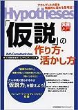 [実務入門] 「仮説」の作り方・活かし方 (実務入門)