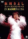 氷川きよし ファーストコンサートin東京国際フォーラム [DVD]