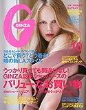 GINZA (ギンザ) 2009年 10月号 [雑誌]