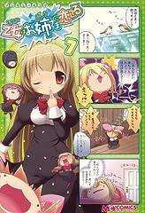 マジキュー4コマ 乙女はお姉さまに恋してる(7) (マジキューコミックス)
