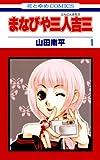 まなびや三人吉三 1 (花とゆめコミックス)