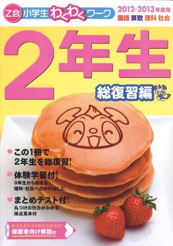 Z会小学生わくわくワーク 2012・2013年度用 2年 国語・算数・理科・社会