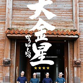 大金星 (CD+DVD)