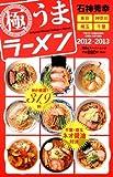 石神秀幸 極うまラーメン2012-2013 (双葉社スーパームック)