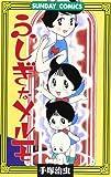 ふしぎなメルモ―変身少女コミックス (サンデー・コミックス)