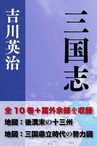 三国志 全10巻 吉川英治