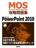 Microsoft Office Specialist攻略問題集 Microsoft PowerPoint 2010