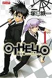 OTHELLO(1) (ライバルコミックス)