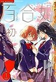 コミック百合姫2017年1月号