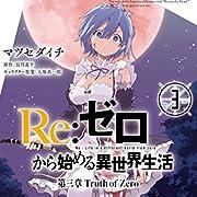 Re:ゼロから始める異世界生活 第三章 Truth of Zero 3<Re:ゼロから始める異世界生活 第三章 Truth of Zero> (コミックアライブ)