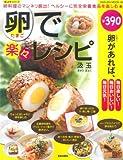 卵で楽々レシピ―卵料理のマンネリ脱出!ヘルシーに完全栄養食品を楽し (SAKURA・MOOK 49 楽LIFEシリーズ)