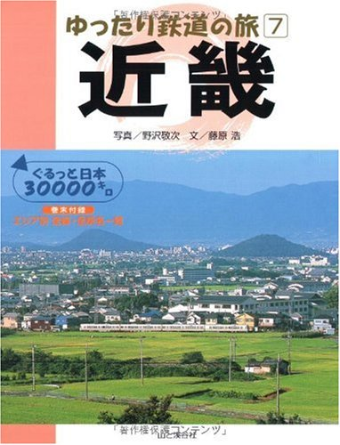 ゆったり鉄道の旅〈7〉近畿―ぐるっと日本30000キロ (ゆったり鉄道の旅-ぐるっと日本30000キロ- (7))