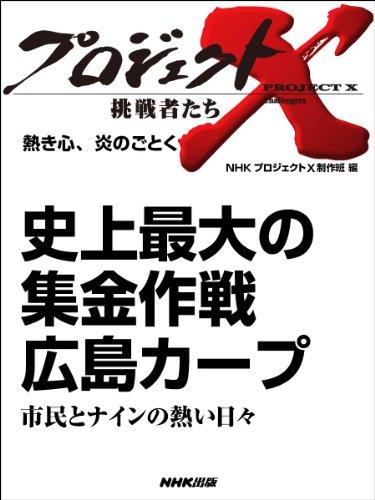 「史上最大の集金作戦 広島カープ」~市民とナインの熱い日々 ―熱き心、炎のごとく プロジェクトX~挑戦者たち~