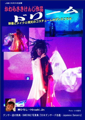 """かわらさきけんじ作品『Dream・ドリーム』・ダンサー達の祭典""""Dancing2""""写真集 (日本ダンサーズ名鑑Japanese dancers)"""
