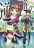 逆道の覇王戦記 2 (ダッシュエックス文庫DIGITAL)