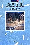 樺崎寺跡—足利一門を祀る下野の中世寺院 (日本の遺跡)