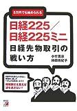 日経225/日経225ミニ日経先物取引の戦い方—5万円でも始められる