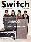 SWITCH vol.28 No.1(スイッチ2010年1月号)特集:flumpool[はじまったばかりの歌]