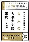 今さら他人に聞けない 大人のカタカナ語事典 (中経の文庫)