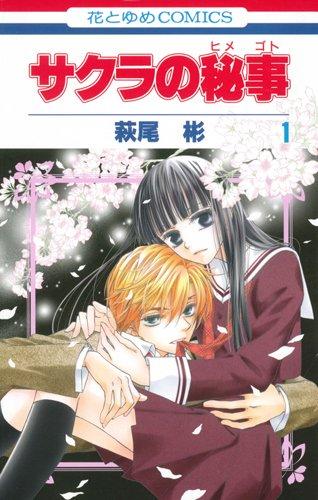 サクラの秘事 1 (花とゆめCOMICS)