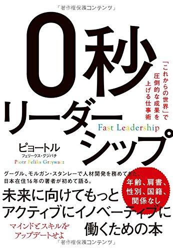 0秒リーダーシップ:「これからの世界」で圧倒的な成果を上げる仕事術