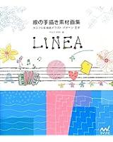 線の手描き素材画集 ~カラフルな線画イラスト・パターン・文字 LINEA~