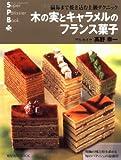 木の実とキャラメルのフランス菓子—限界まで焼き込む上級テクニック (旭屋出版MOOK スーパー・パティシェ・ブック)