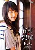 有村架純 K.A. kimamani Arinomamani [DVD]