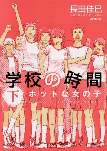 学校の時間 下 (MFコミックス フラッパーシリーズ)