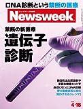 週刊ニューズウィーク日本版 2013年 4/16号 [雑誌]