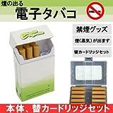 煙の出る電子タバコ本体(カートリッジ7個付き)&替えカートリッジ(10本)