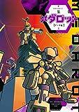 新装版 メダロット イッキ編(4)<完> (KCデラックス コミッククリエイト)