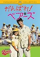 がんばれ!ベアーズ [DVD]
