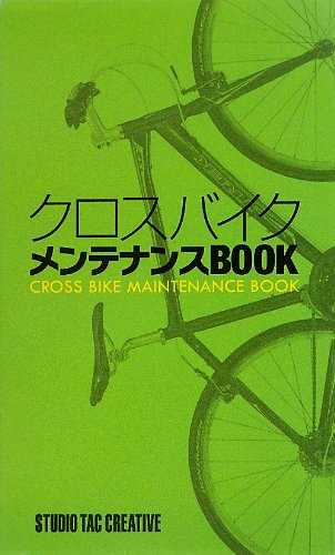 クロスバイクメンテナンスBOOK