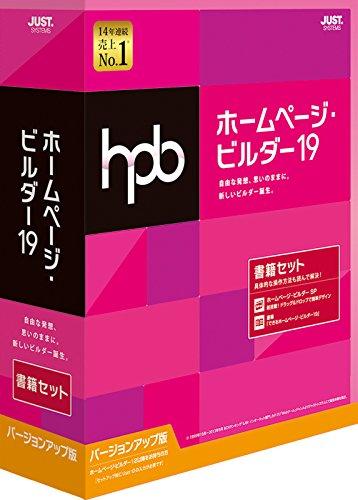 ホームページ・ビルダー19 バージョンアップ版 書籍セット