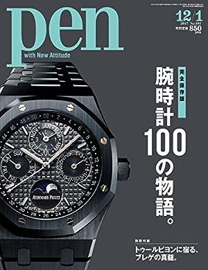 Pen (ペン)  [腕時計100の物語。]
