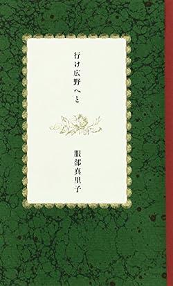 行け広野へと (ホンアミレーベル)