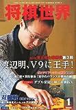 将棋世界 2013年 01月号 [雑誌]