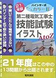 バインダー式オールカラー版 第二種電気工事士技能試験 イラストA to Z〈平成21年版〉