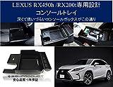 (SSKPRODUCT) Lexus レクサス RX RX200t RX450h 2016~ 型式 AL20 センターコンソールトレイ